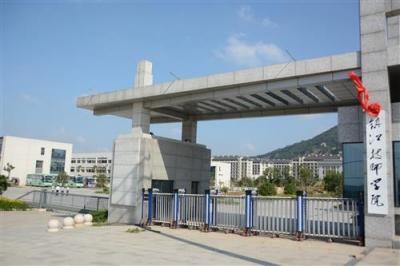 镇江技师学院庆祝建校60周年