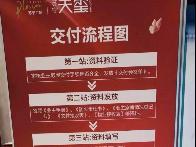 苏宁广场·天玺精装房刚交付,业主崩溃:一套房有70多装修问题