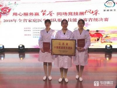 13地市PK家庭医生团队服务技能 镇江杨凌团队获殊荣