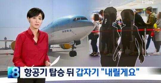 粉丝见完偶像就退票下机,大韩航空决定修改规则