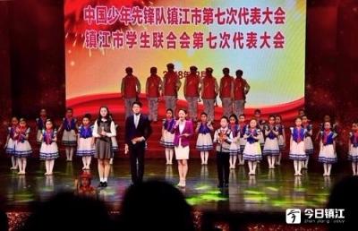 中国少年先锋队镇江市第七次代表大会暨镇江市学生联合会第七次代表大会召开