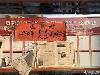 黑龙江一村庄上百户粮食补贴被截留?村委会回应