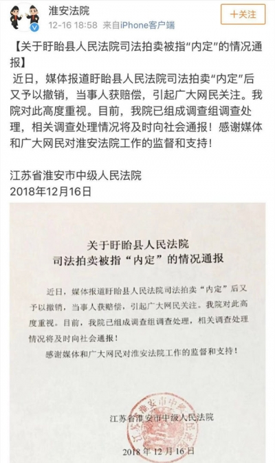 """江苏盱眙法院司法拍卖被指""""内定""""?回应:正调查"""