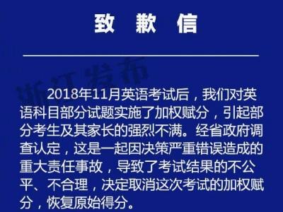 浙江公布高考英语加权赋分调查结果:责令省教育厅长辞职