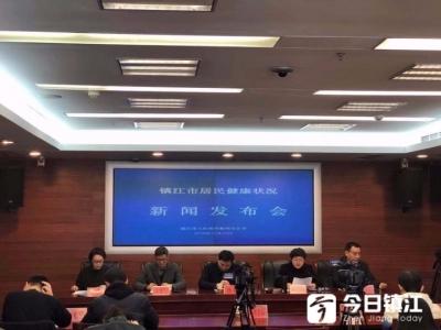 镇江市居民各项主要健康指标高于全国平均水平