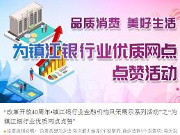 镇江银行业风采展示点赞过百万 广场咨询活动即将拉开帷幕