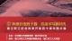 纪念改革开放40周年——看看镇江劳模的风采