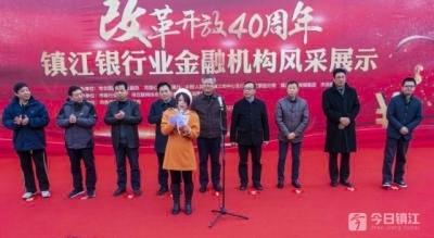 """服务地方经济成就喜人 镇江银行业金融机构展示""""他们的四十年"""""""