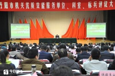 """丹阳2018年度""""优质效能服务单位、科室、标兵""""脱颖而出"""