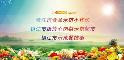 鎮江市食品示范小作坊、示范超市、示范街