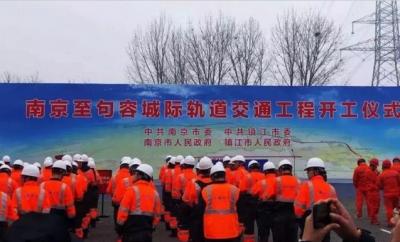 宁句城际轨道交通工程正式开工