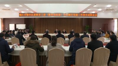镇江市委教育工委召开书记履行党建工作责任述职会议