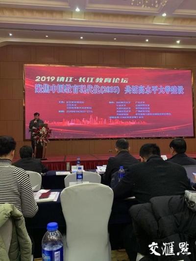 聚焦高水平大学建设 2019镇江·长江教育论坛在镇江举行