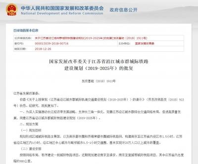 江苏这个规划获国家发改委批复,南京至淮安、宣城将建城际铁路