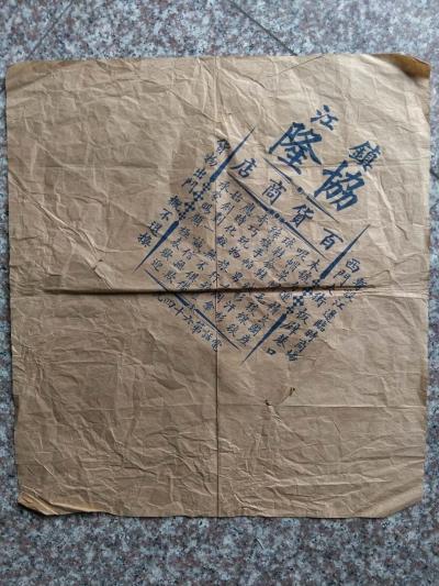 两张民国商店包装纸见证着大西路的昔日繁华