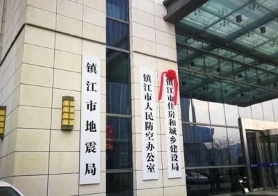 镇江市住房和城乡建设局重新组建,今日上午正式挂牌!