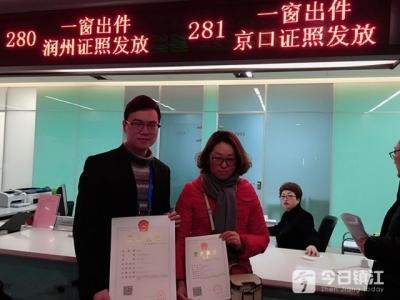 全程20分钟,当场拿证 镇江发出首张电商营业执照