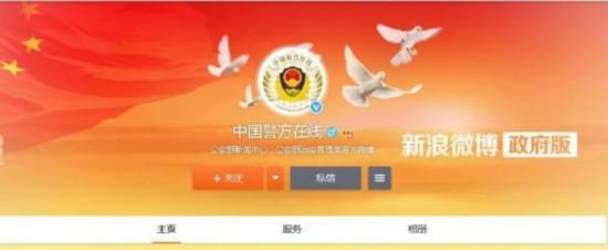 """微博大V""""@公安部打四黑除四害""""更名为""""@中国警方在线"""""""