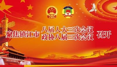 镇江市八届人大三次会议举行预备会议