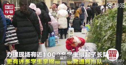 西安数千大学生寒冬通宵排队不顾感冒,竟是为了争这个……