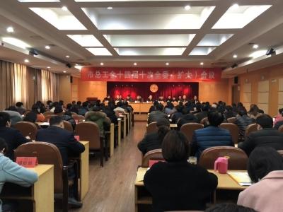 镇江市总工会十四届十次全委(扩大)会议召开