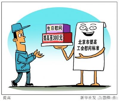 """口号喊得高,不如加""""红包""""!——北京提高工会慰问标准"""
