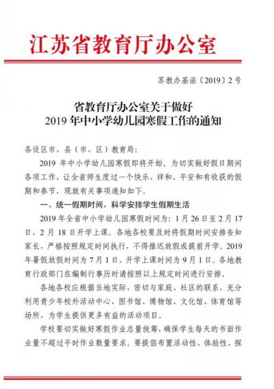 定了!今年江苏中小学寒假从1月26日开始,明确规定严禁补课!