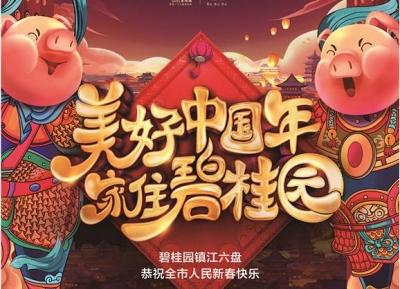 碧桂园镇江六盘祝全市人民新春快乐