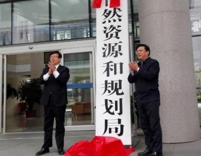 镇江市自然资源和规划局今日上午正式挂牌!