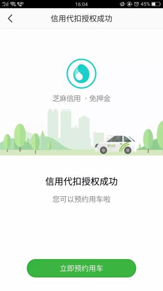 共享汽车也能免押金租车了