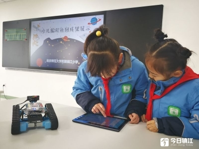 家长开放日+走班式社团活动  南师(镇江)附小完成个性化散学式