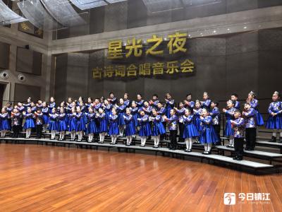 """""""星光之夜""""古诗词合唱音乐会昨晚在西津渡音乐厅上演"""