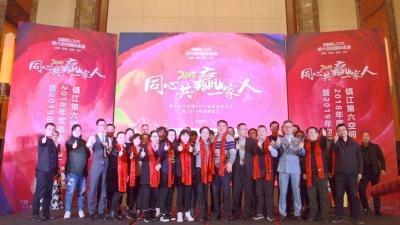 同心·共赢·一家人——2018年镇江第六空间年会暨表彰大会