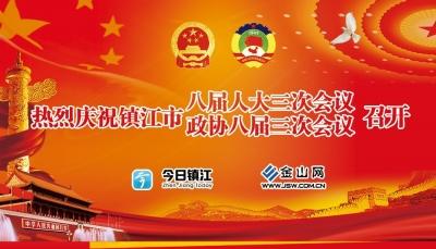 镇江市八届人大三次会议开幕式直播