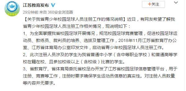 江苏省教育厅回应校园足球人员注册工作:对人员数量并无要求