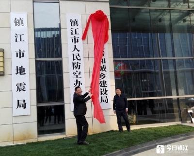 (先不发)镇江市住房和城乡建设局重新组建,今日上午正式挂牌!