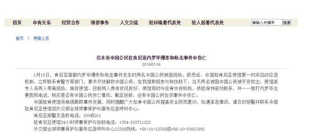 中国驻肯尼亚使馆:内罗毕爆炸和枪击事件没有中国公民伤亡