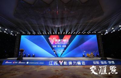 江苏V影响力峰会暨微博融合创新城市论坛盛大启幕