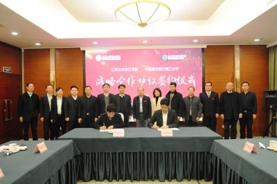 建行镇江分行与江苏大学京江学院签订战略合作协议
