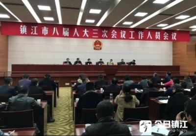 镇江市八届人大三次会议工作人员会议召开