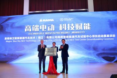 麦格纳卫蓝新能源汽车技术(镇江)有限公司揭牌  张叶飞出席并致辞
