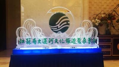 全国首个、江苏省大运河文化旅游发展基金成立 镇江参与区域子基金签约