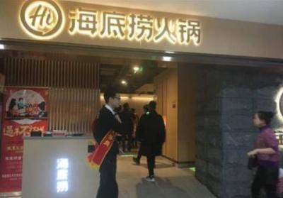 武汉海底捞回应店内电视播不雅视频:向顾客致歉 已报警