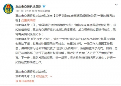 重庆消防车超载被罚?官方:工作人员疏忽,未处罚