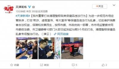 天津十部门打击保健品违法行为 开展3个月专项整治