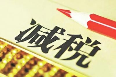 """江苏出台小微企业税收减免政策 逾180亿元""""大红包""""来了"""