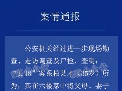 """警方通报""""济南一家6口死亡案"""":系男子将一家五口杀害后跳楼自杀"""