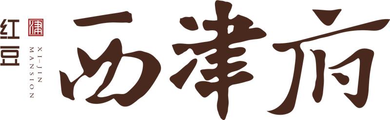 红豆西津府祝全市人民新春快乐