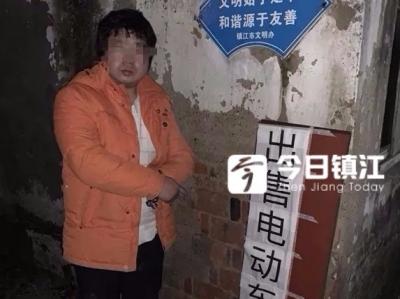 """镇江一男青年白天""""修车"""",晚上偷车"""