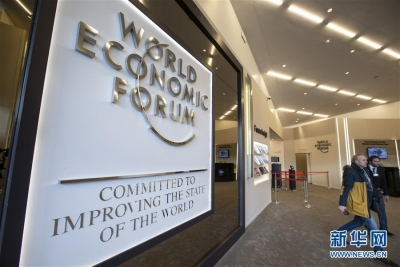 世界经济论坛2019年会开幕 期待为全球化发展注入正能量